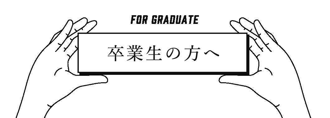 卒業生の方へ