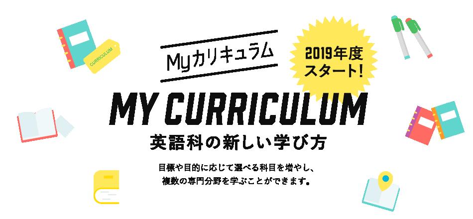 MY CURRICULUM