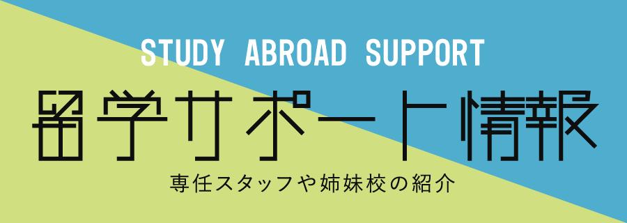 留学サポート情報