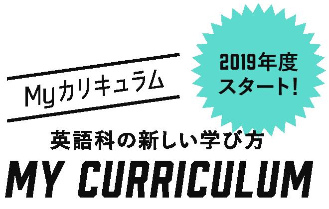 英語科の新しい学び方 Myカリキュラム