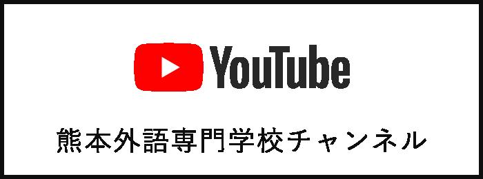熊本外語専門学校チャンネル