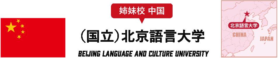 (国立)北京語言大学